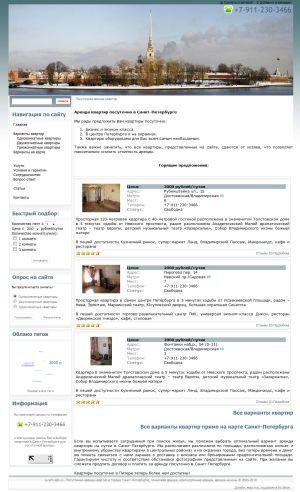 Посуточная аренда квартир в городе Санкт-Петербурге